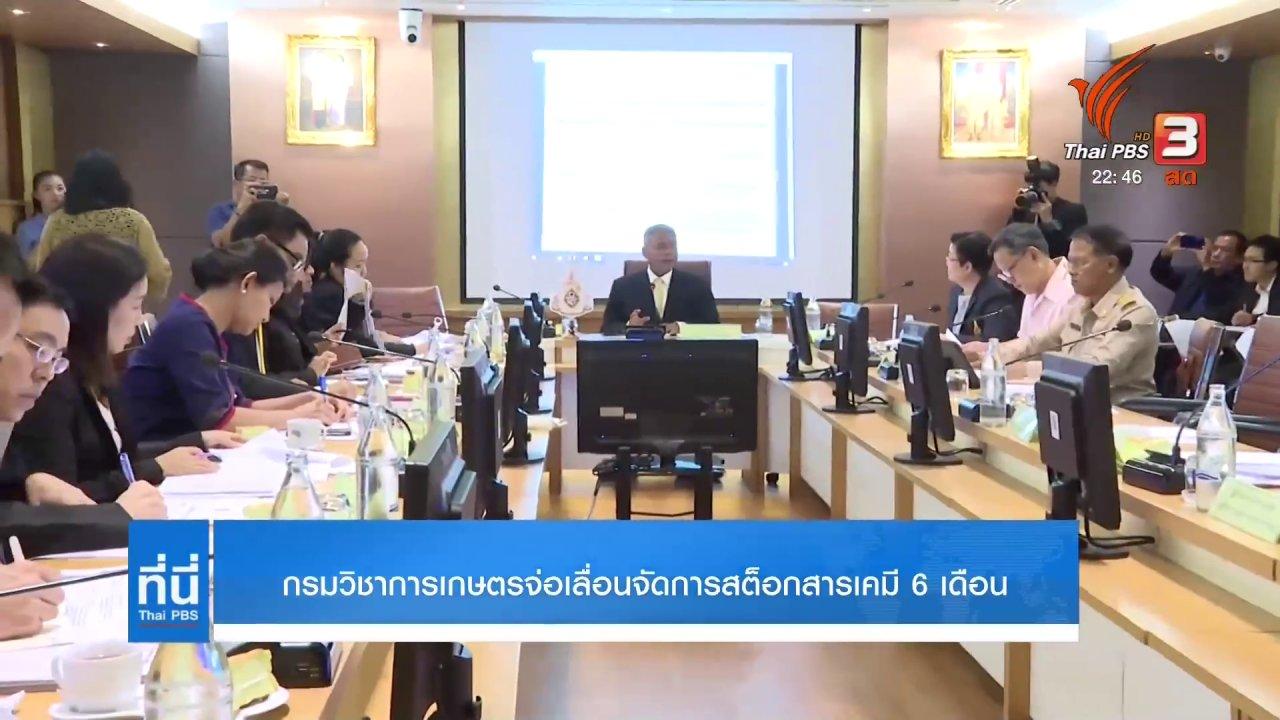 ที่นี่ Thai PBS - จับตาคงมติวันแบนสารเคมี 1 ธ.ค.