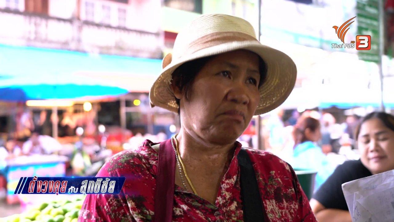 วันใหม่  ไทยพีบีเอส - ตั้งวงคุยกับสุทธิชัย : สำรวจตลาดสดเทศบาลเมืองพัทลุง
