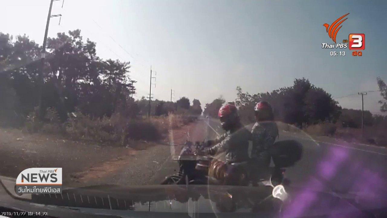 วันใหม่  ไทยพีบีเอส - แจ้งข้อหาคนขับรถกระบะเฉี่ยวชนรถนักร้องนำวง FEEL