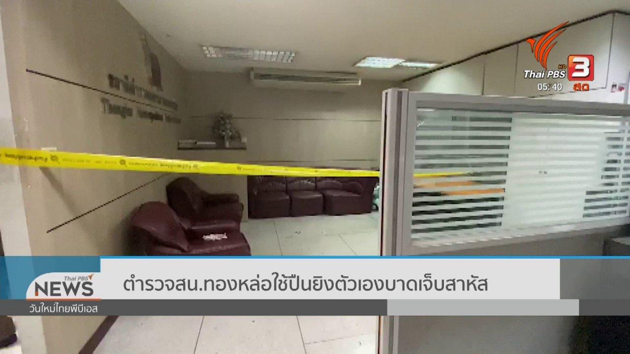 วันใหม่  ไทยพีบีเอส - ตำรวจ สน.ทองหล่อใช้ปืนยิงตัวเองบาดเจ็บสาหัส
