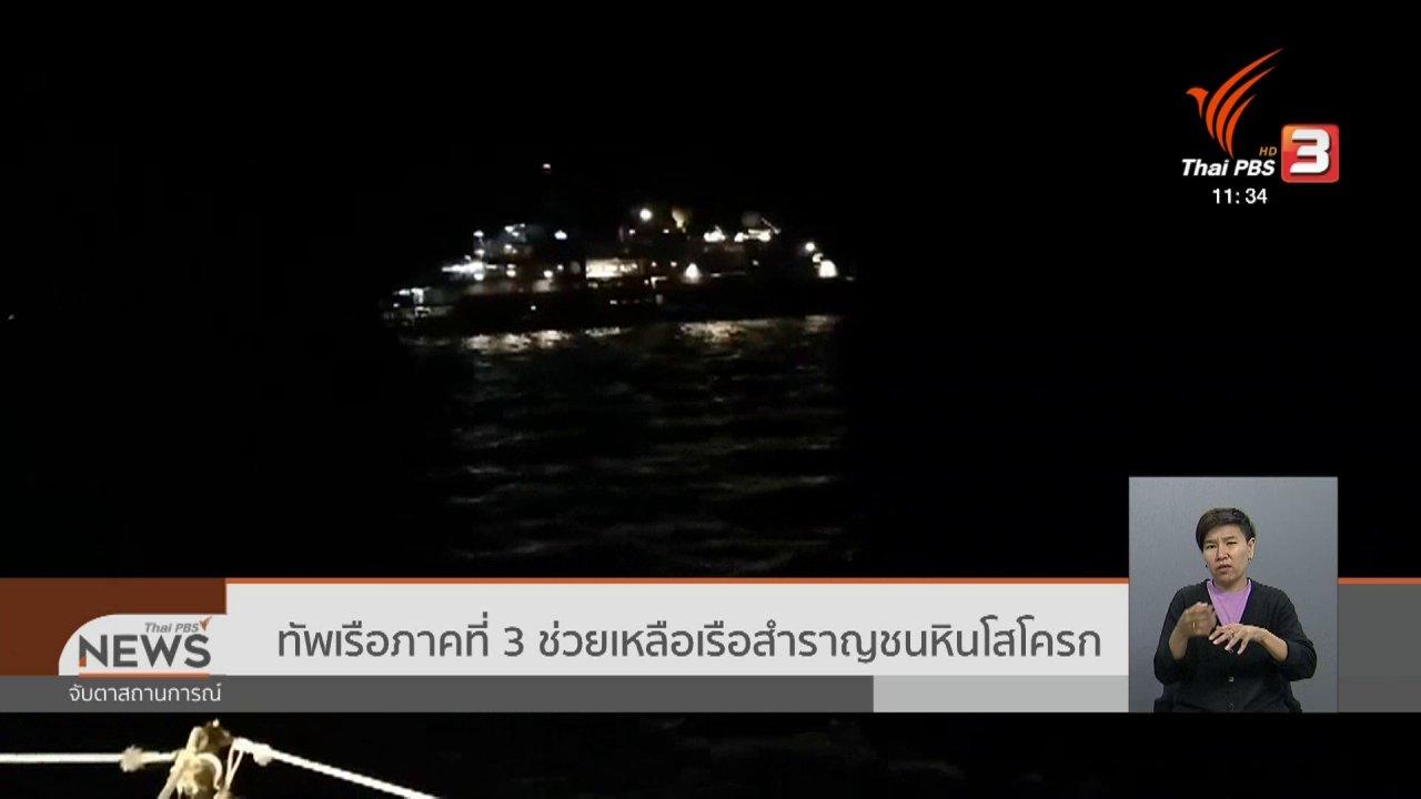 จับตาสถานการณ์ - ทัพเรือภาคที่ 3 ช่วยเหลือเรือสำราญชนหินโสโครก