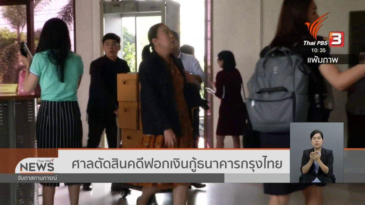 จับตาสถานการณ์ - ศาลตัดสินคดีฟอกเงินกู้ธนาคารกรุงไทย