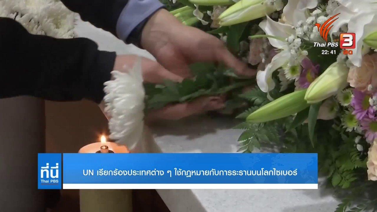 ที่นี่ Thai PBS - UN เรียกร้องดำเนินคดี Cyberbullying