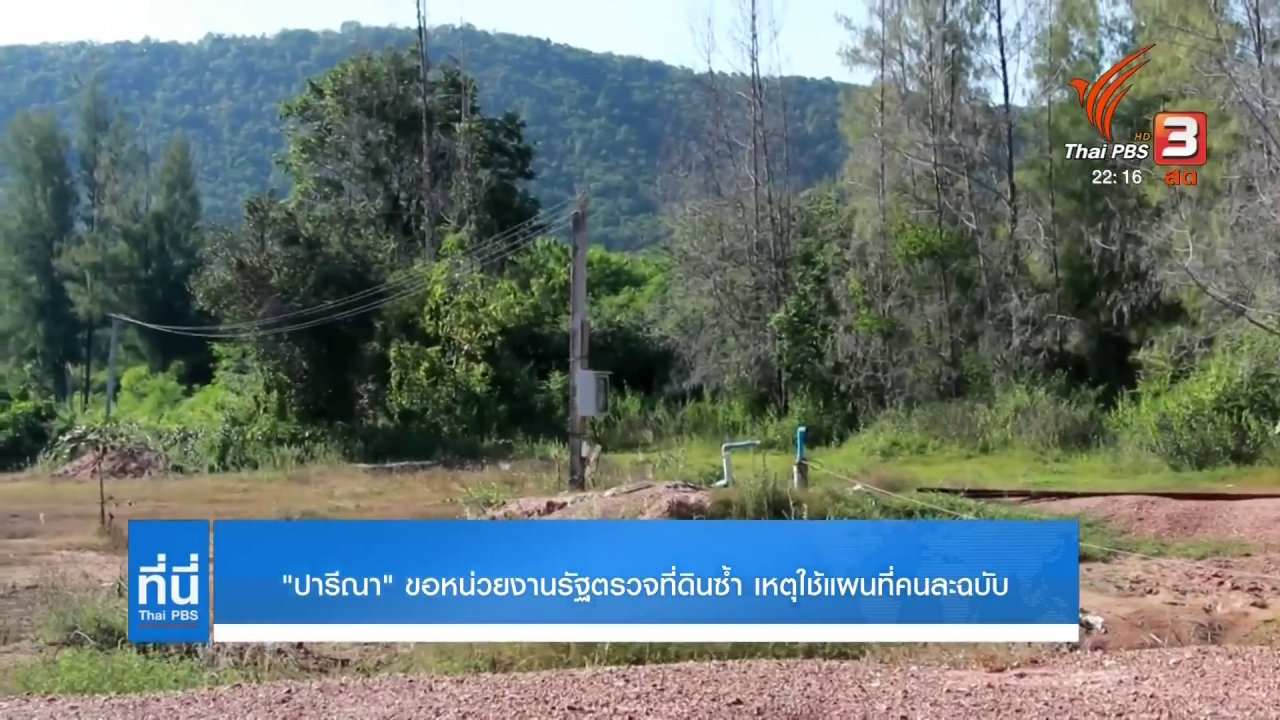 """ที่นี่ Thai PBS - """"ปารีณา"""" ชี้แจงการครอบครองที่ดิน"""