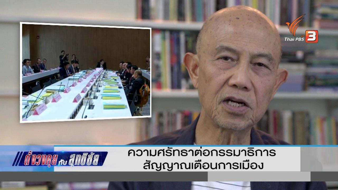 วันใหม่  ไทยพีบีเอส - ตั้งวงคุยกับสุทธิชัย : ความศรัทธาต่อกรรมาธิการสัญญาณเตือนการเมือง