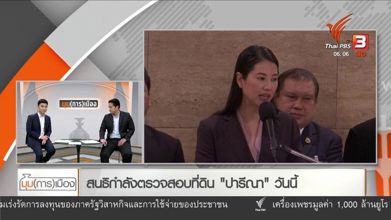 """วันใหม่  ไทยพีบีเอส - มุม(การ)เมือง : สนธิกำลังตรวจสอบที่ดิน """"ปารีณา"""" วันนี้ (27 พ.ย. 62)"""