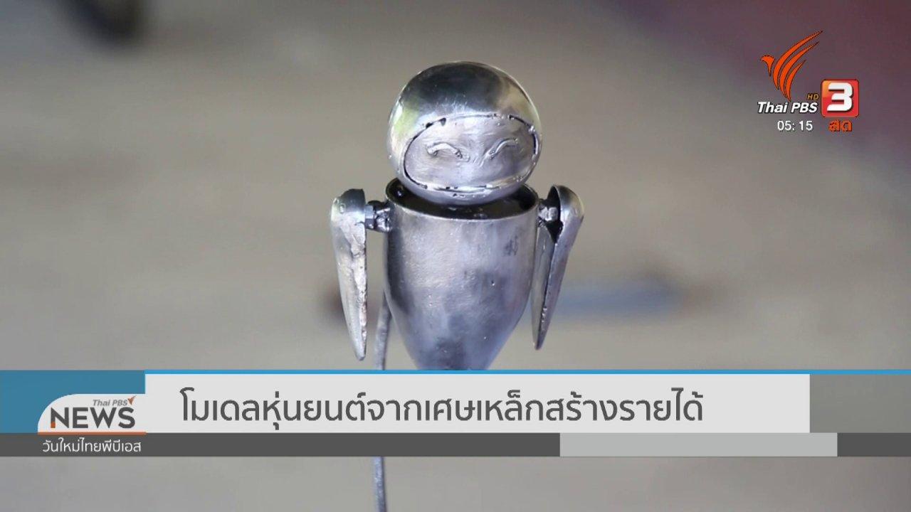 วันใหม่  ไทยพีบีเอส - โมเดลหุ่นยนต์จากเศษเหล็กสร้างรายได้