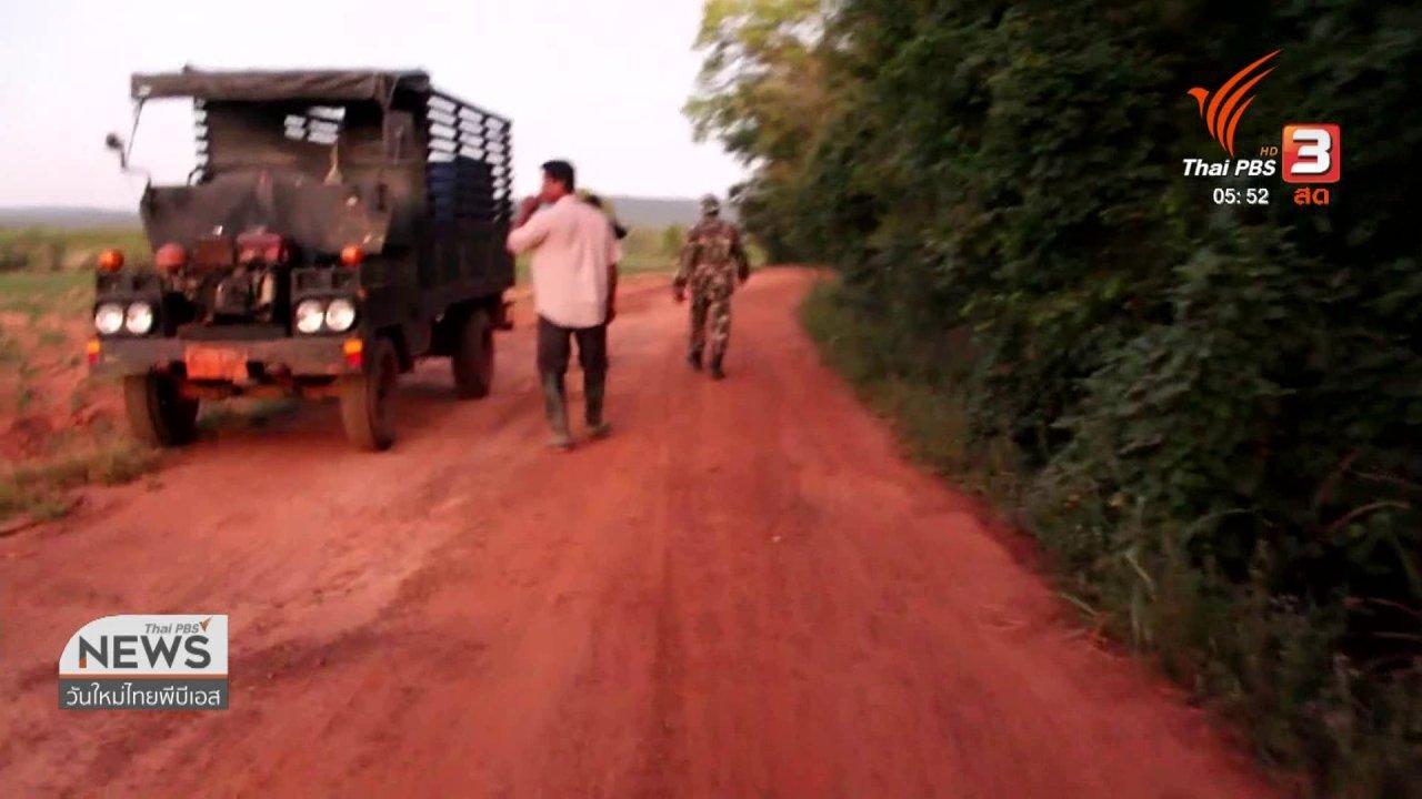 วันใหม่  ไทยพีบีเอส - เร่งผลักดันช้างป่าทับลานกลับเข้าป่า จ.นครราชสีมา