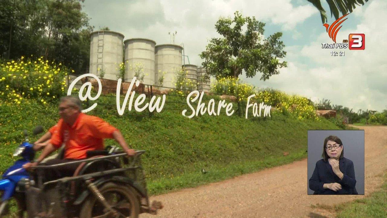 จับตาสถานการณ์ - ตะลุยทั่วไทย : ฟาร์มสเตย์คนพิการ