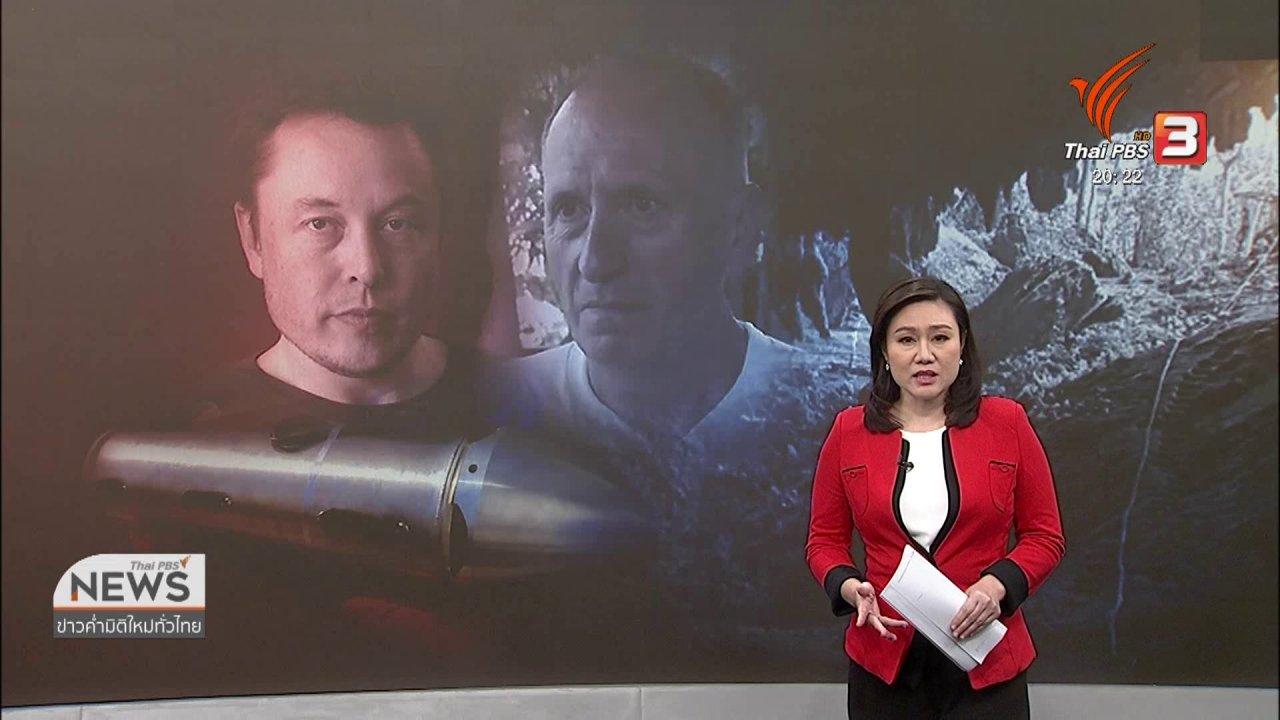 ข่าวค่ำ มิติใหม่ทั่วไทย - วิเคราะห์สถานการณ์ต่างประเทศ : คู่พิพาทกรณีถ้ำหลวง ฟ้องคดีหมิ่นประมาท