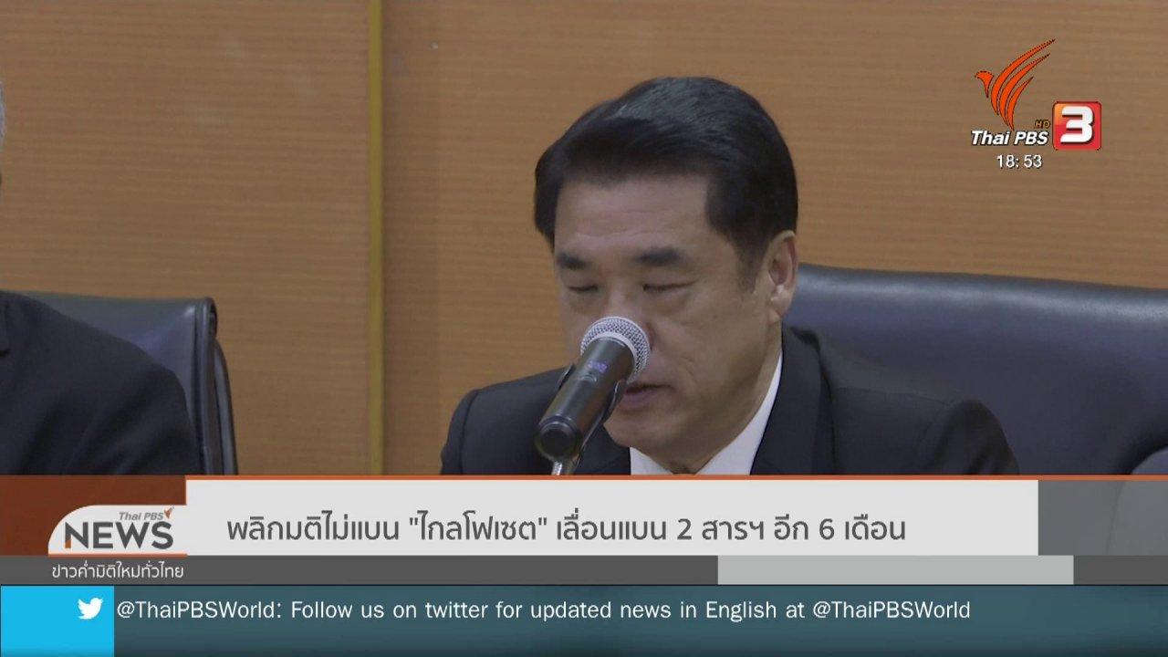 """ข่าวค่ำ มิติใหม่ทั่วไทย - พลิกมติไม่แบน """"ไกลโฟเซต"""" เลื่อนแบน 2 สารเคมีเกษตร อีก 6 เดือน"""