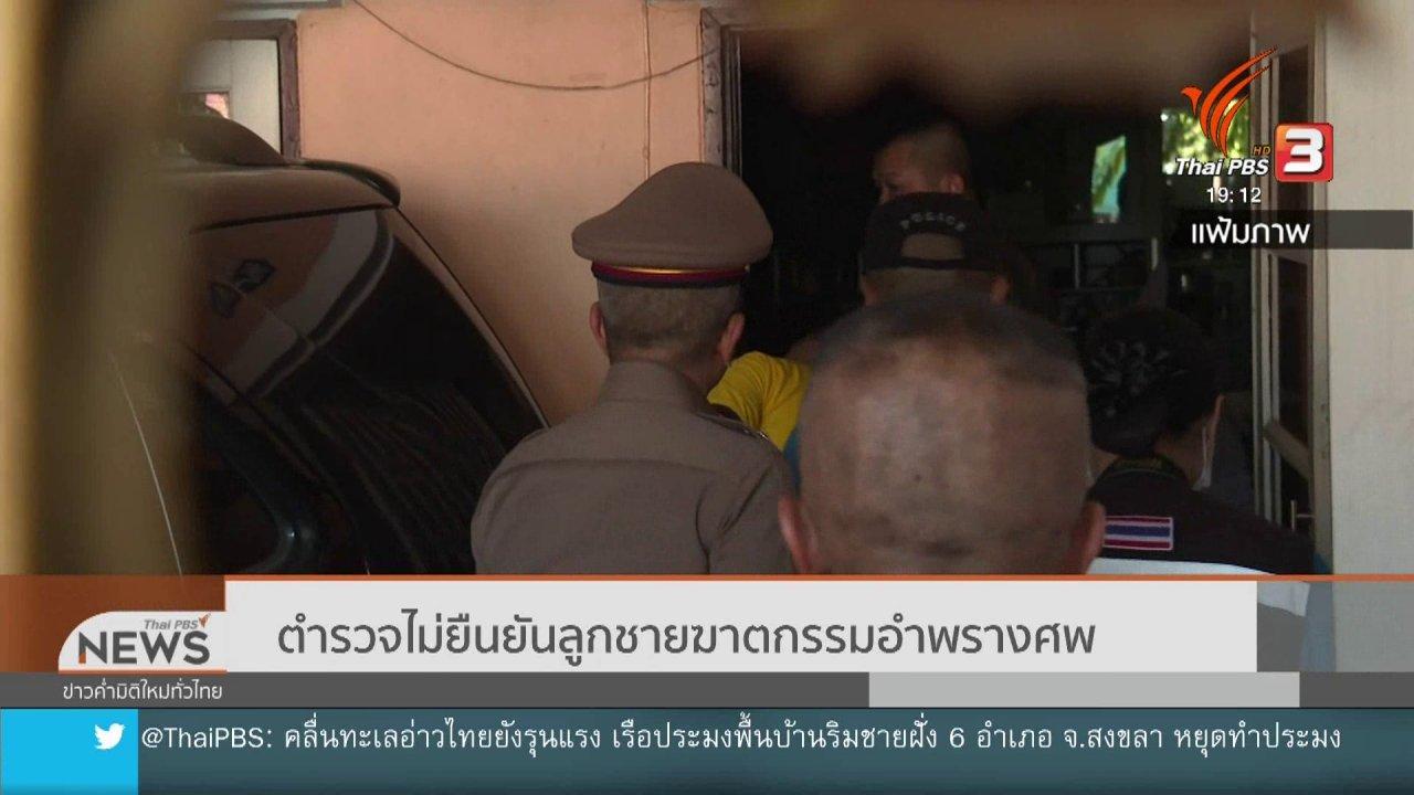 ข่าวค่ำ มิติใหม่ทั่วไทย - ตำรวจไม่ยืนยันลูกชายฆาตกรรมอำพรางศพ