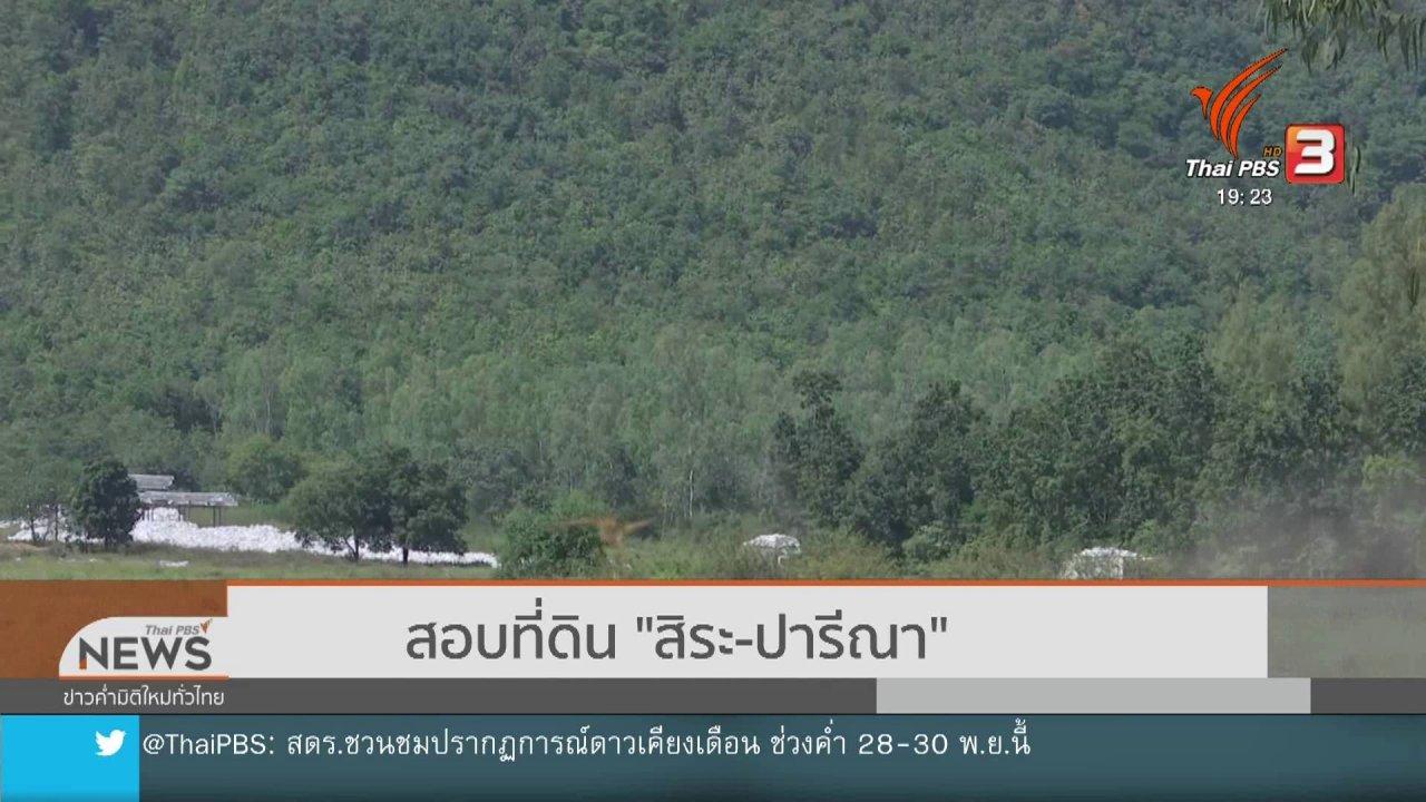 """ข่าวค่ำ มิติใหม่ทั่วไทย - สอบที่ดิน """"สิระ-ปารีณา"""""""