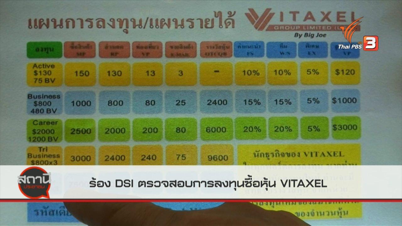 สถานีประชาชน - สถานีร้องเรียน : ร้อง DSI ตรวจสอบการลงทุนซื้อหุ้น VITAXEL เสียหายกว่า 1,000 ล้านบาท