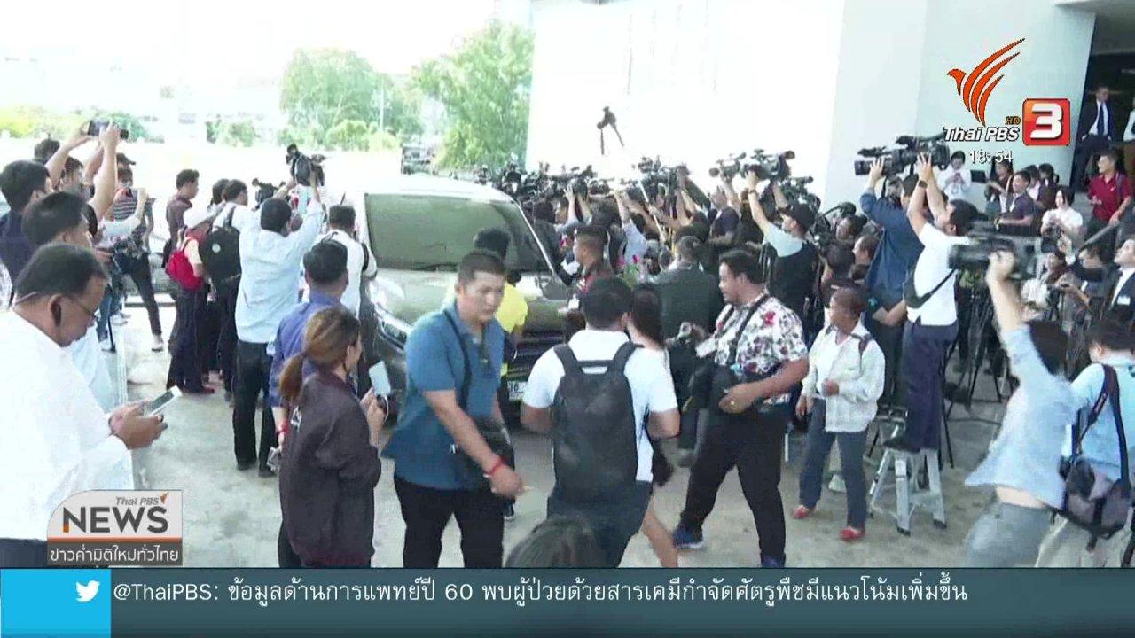 """ข่าวค่ำ มิติใหม่ทั่วไทย - ยกฟ้องคดี """"พานทองแท้"""" พัวพันคดีฟอกเงิน ธ.กรุงไทย"""