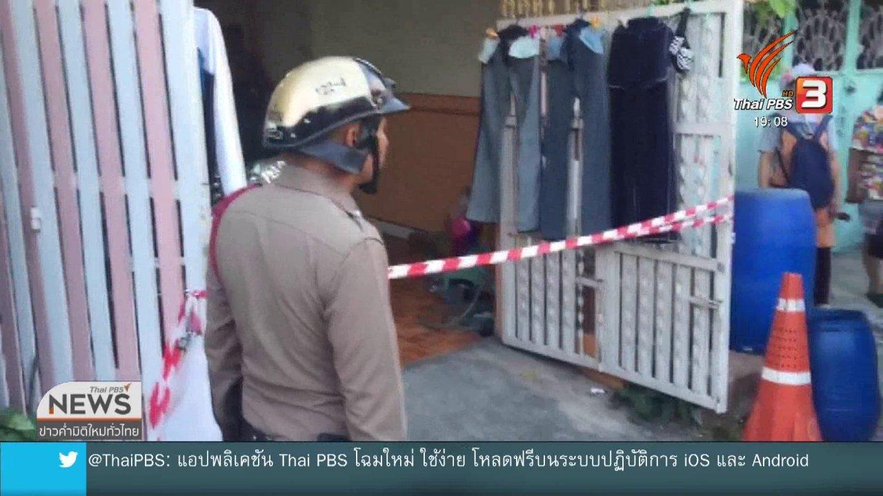 ข่าวค่ำ มิติใหม่ทั่วไทย - ฆาตกรรมอำพรางศพในตู้เย็น