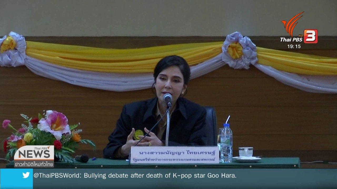 """ข่าวค่ำ มิติใหม่ทั่วไทย - """"มนัญญา"""" ระบุใครกลับมติแบน 3 สารต้องแจงให้ได้"""