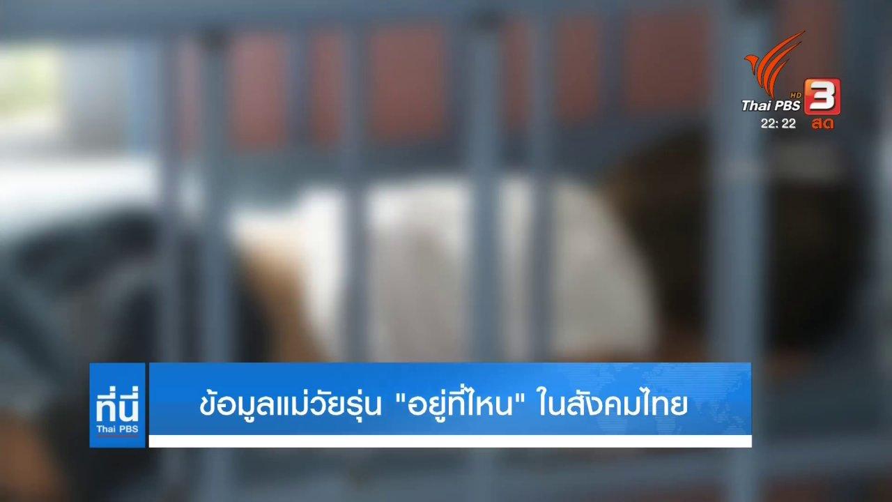ที่นี่ Thai PBS - ข้อมูลแม่วัยรุ่น  อยู่ที่ไหน  ในสังคมไทย
