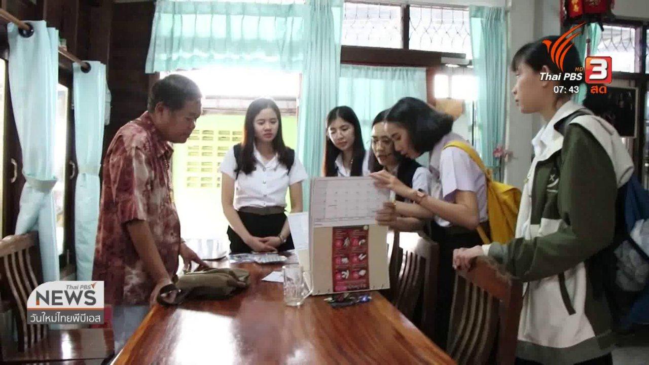 วันใหม่  ไทยพีบีเอส - C-site Report : ห้องเรียนคนรุ่นใหม่ดูแลสูงวัย
