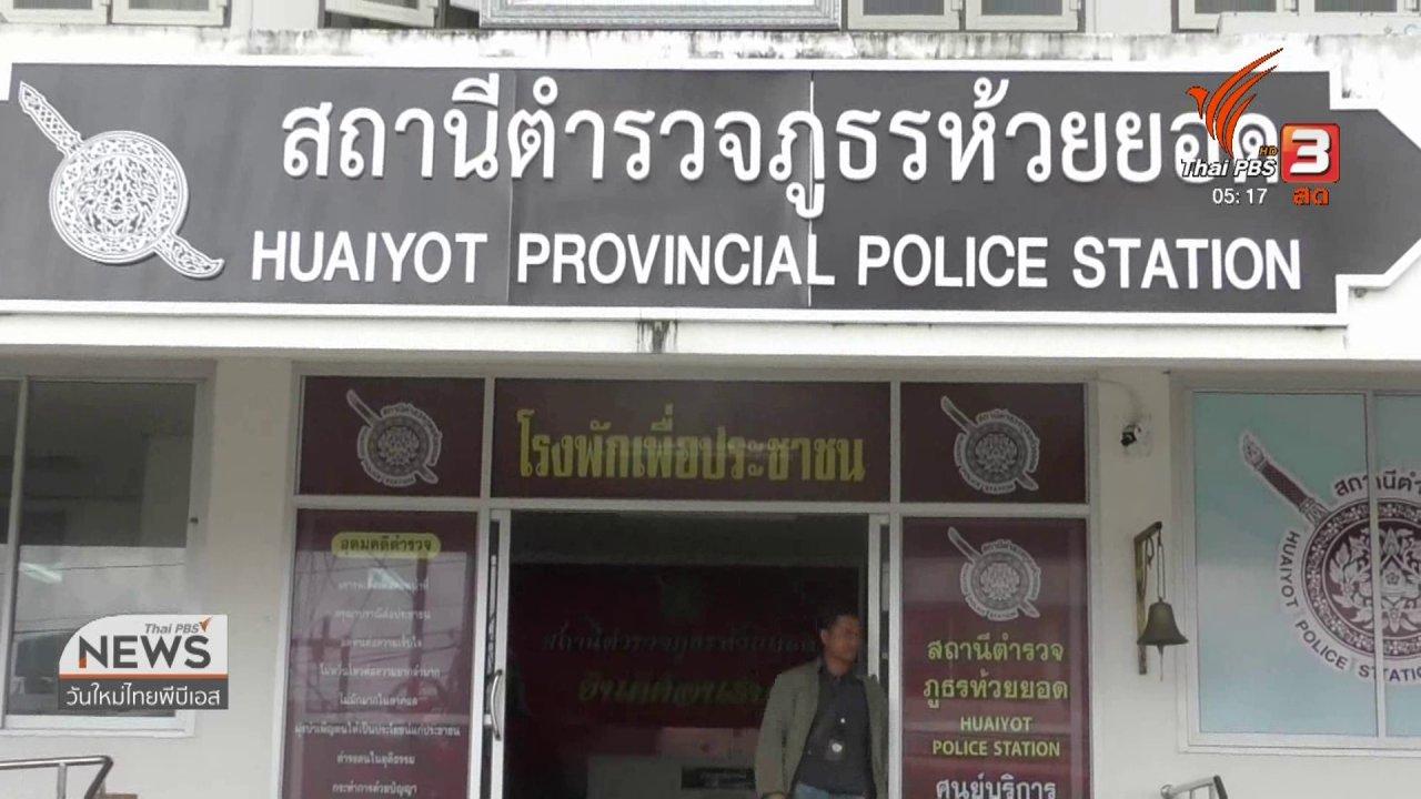 วันใหม่  ไทยพีบีเอส - จับผู้ต้องหายิงเยาวชนอายุ 17 ปี คาดพัวพันยาเสพติด