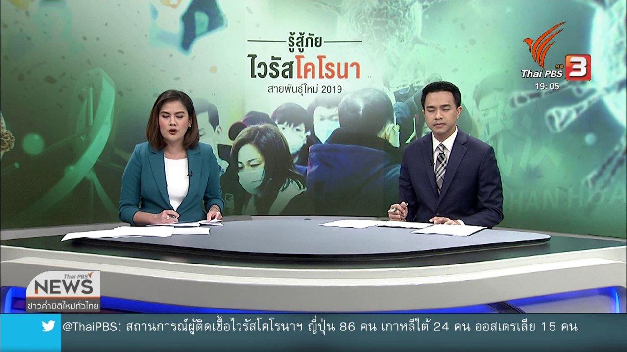 ข่าวค่ำ มิติใหม่ทั่วไทย - ส่ง 2 คนไทยในบ้านรับรองตรวจสอบหลังมีอาการไข้
