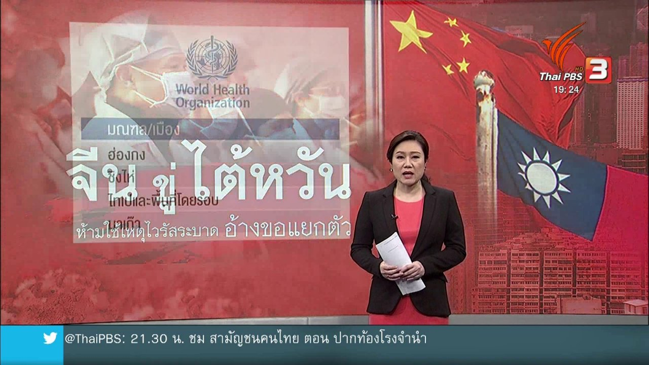 ข่าวค่ำ มิติใหม่ทั่วไทย - วิเคราะห์สถานการณ์ต่างประเทศ : จีนขู่ไต้หวัน อย่าอ้างไวรัสแพร่ระบาดขอแยกตัว