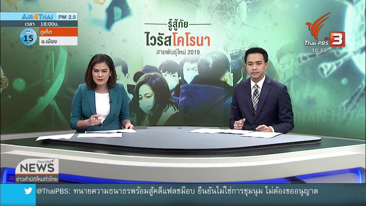ข่าวค่ำ มิติใหม่ทั่วไทย - แห่ซื้อหน้ากากอนามัยที่ทำเนียบฯ ครึ่งชั่วโมงหมด