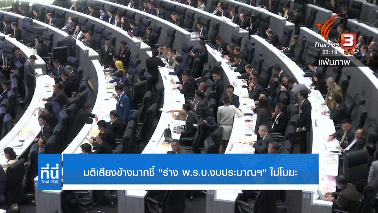 ที่นี่ Thai PBS - ร่าง พ.ร.บ. งบประมาณ ไม่เป็นโมฆะ