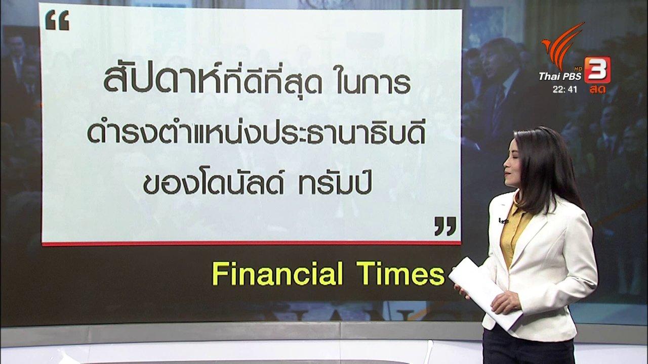 """ที่นี่ Thai PBS - """"ทรัมป์"""" แถลงชัยชนะ รอดพ้นการถอดถอน"""