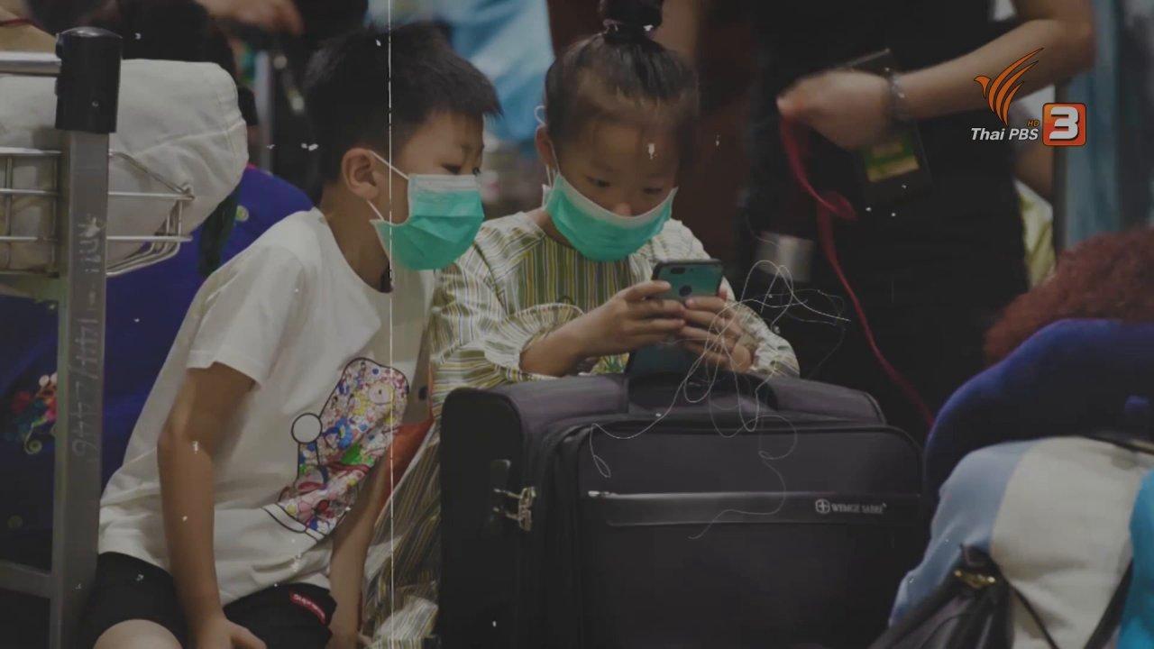 ห้องข่าว ไทยพีบีเอส NEWSROOM - ส่องมาตรการกู้วิกฤตเศรษฐกิจจากพิษไวรัสโคโรนา