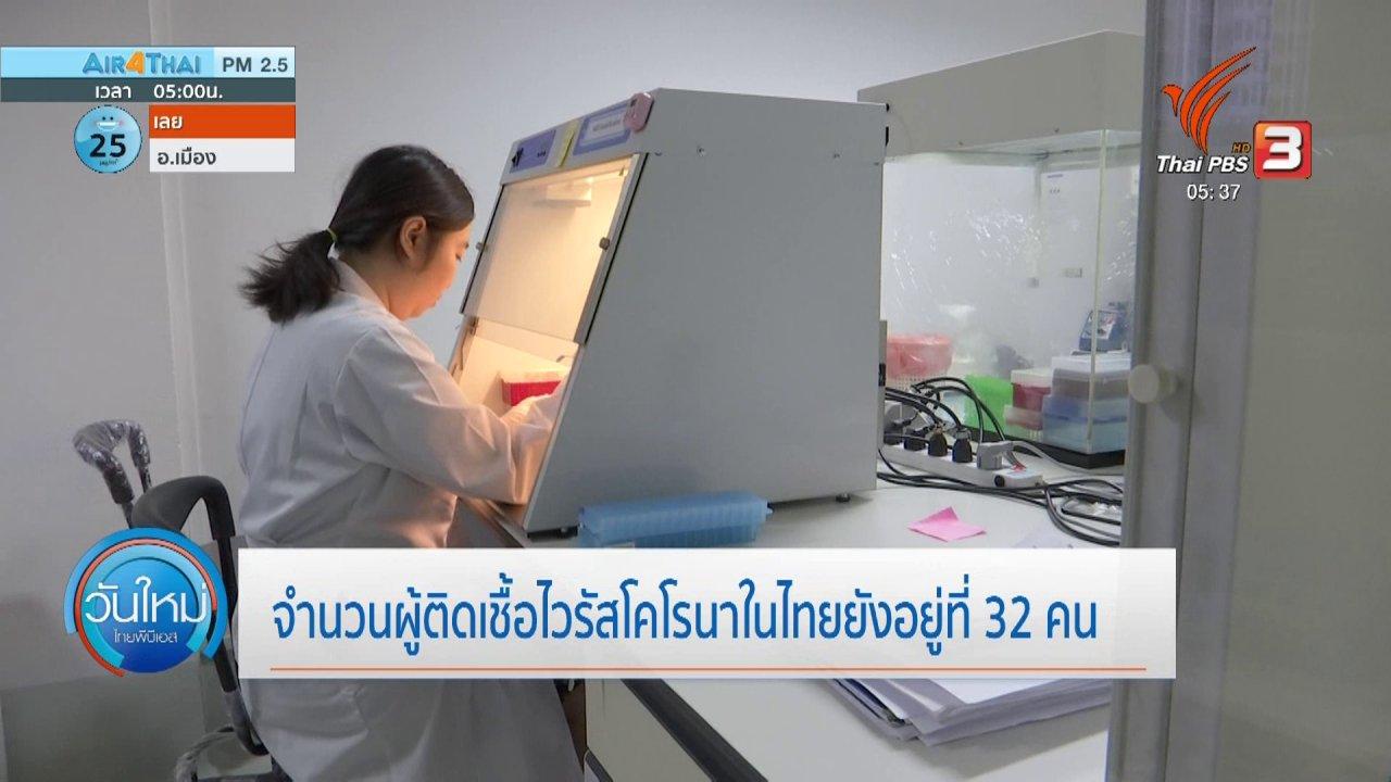วันใหม่  ไทยพีบีเอส - จำนวนผู้ติดเชื้อไวรัสโคโรนาในไทยยังอยู่ที่ 32 คน