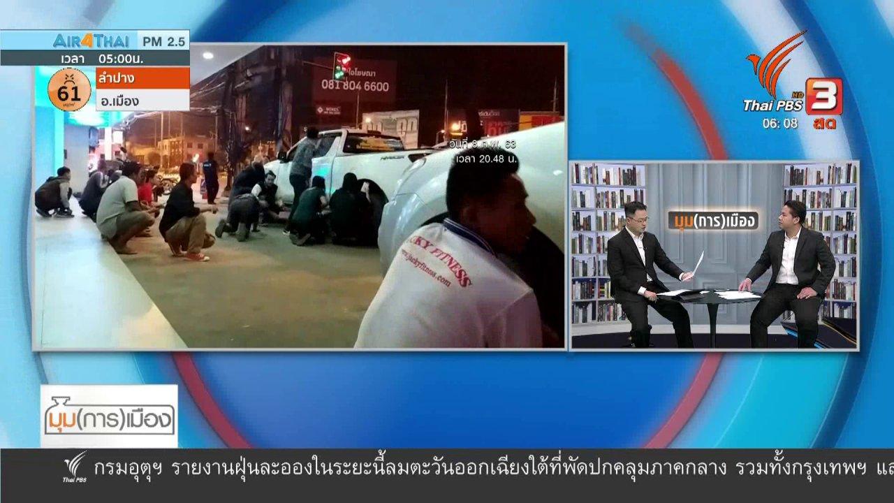 วันใหม่  ไทยพีบีเอส - มุม(การ)เมือง : ทบทวนระบบคลังอาวุธทหาร หลังเหตุกราดยิงเมืองโคราช