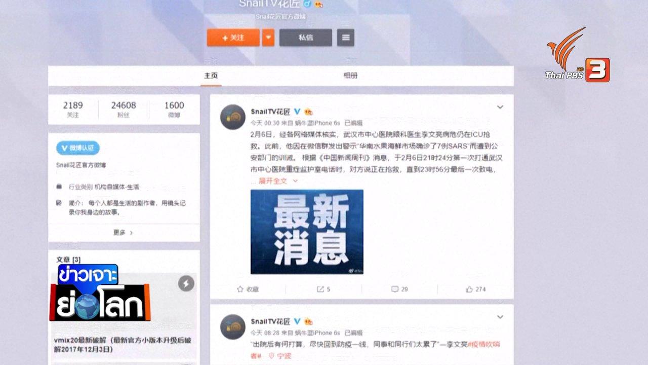 ข่าวเจาะย่อโลก - เจาะระบบราชการจีน รวมศูนย์ข้อมูลข่าวสาร อุปสรรคแจ้งเตือนโรคระบาด