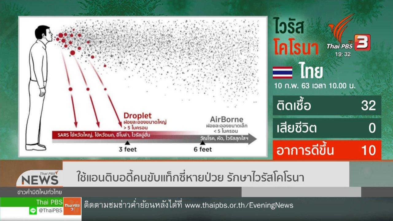 ข่าวค่ำ มิติใหม่ทั่วไทย - ใช้แอนติบอดี้คนขับแท็กซี่หายป่วย รักษาไวรัสโคโรนา