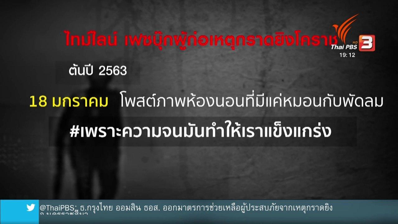ข่าวค่ำ มิติใหม่ทั่วไทย - จับสัญญาณเตือนก่อนกราดยิง