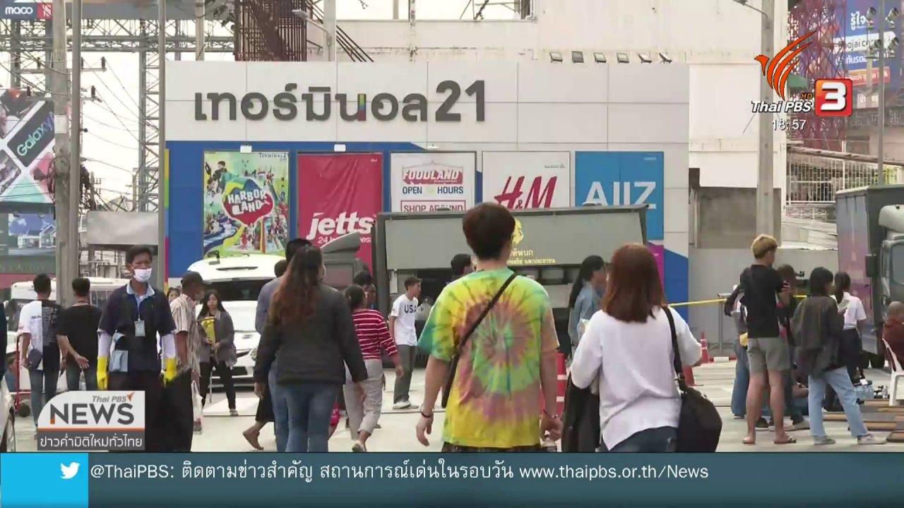 ข่าวค่ำ มิติใหม่ทั่วไทย - ชาวโคราชวางดอกไม้หน้าห้างฯ อาลัยผู้เสียชีวิต