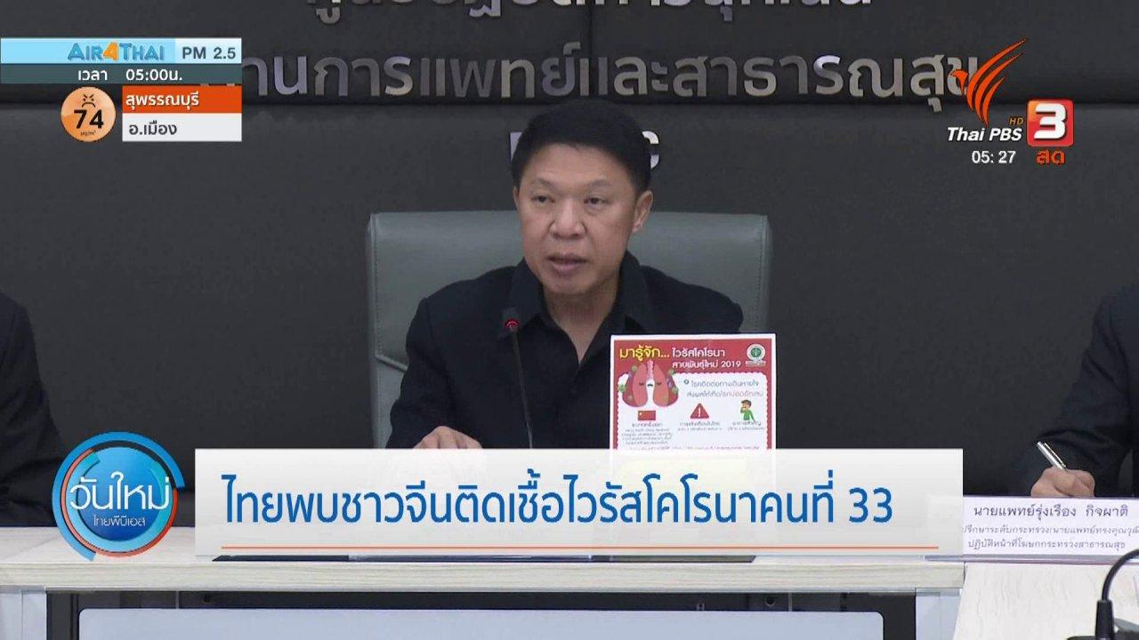 วันใหม่  ไทยพีบีเอส - ไทยพบชาวจีนติดเชื้อไวรัสโคโรนาคนที่ 33