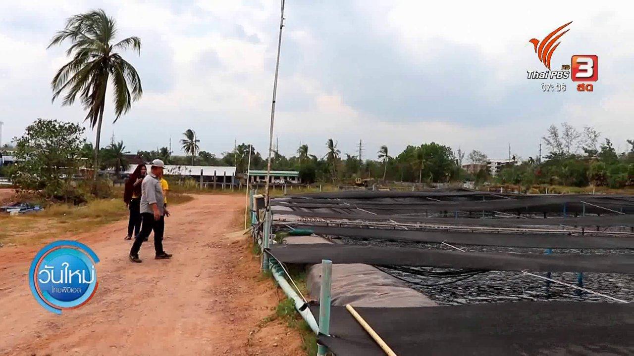 วันใหม่  ไทยพีบีเอส - กินอยู่รู้รอบ : เฝ้าระวังไวรัสโคโรนาชาวหาดใหญ่