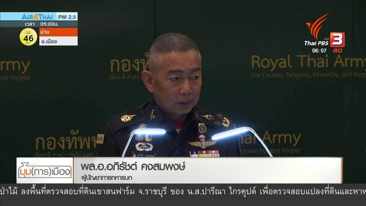 """วันใหม่  ไทยพีบีเอส - มุม(การ)เมือง : """"บิ๊กแดง"""" จ่อรื้อโครงการปมเหตุกราดยิง จ.นครราชสีมา"""