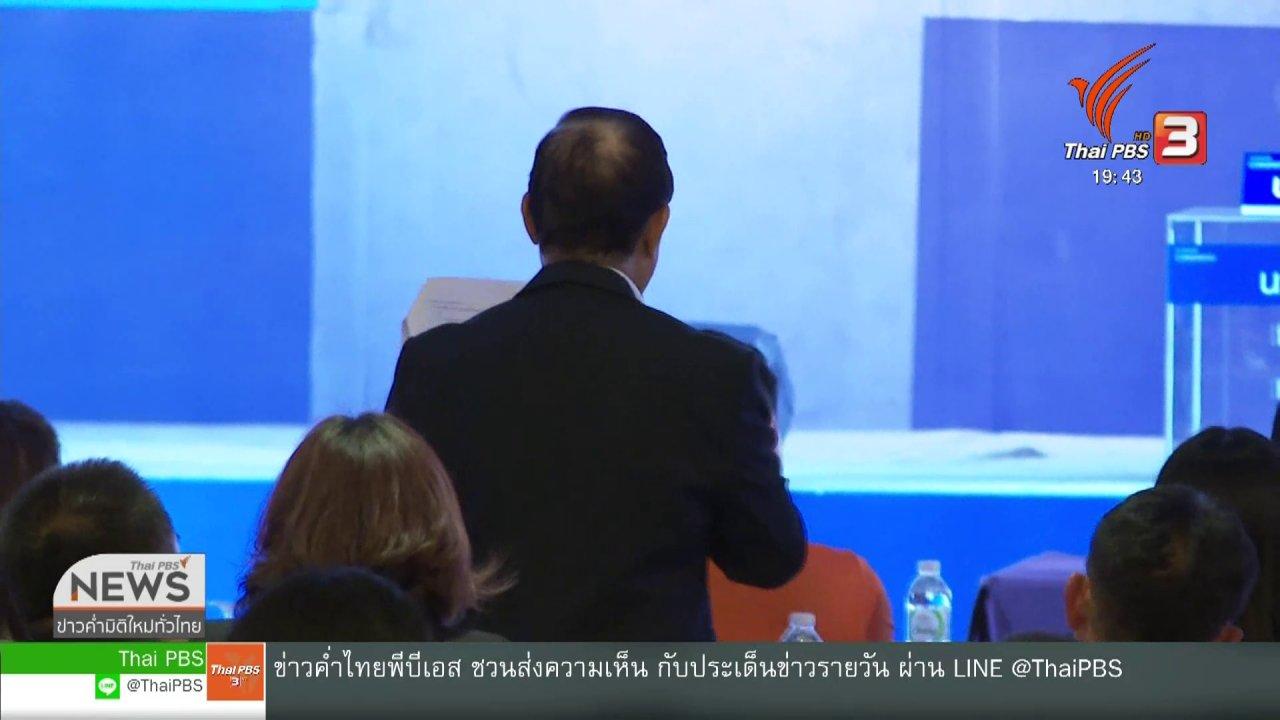 """ข่าวค่ำ มิติใหม่ทั่วไทย - """"พล.ต.อ.สมยศ"""" นั่งเก้าอี้นายกสมาคมฟุตบอลฯ สมัยที่ 2"""