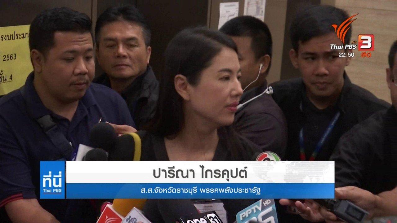 ที่นี่ Thai PBS - ปารีณา เลี่ยงตอบคำถามปมที่ดิน