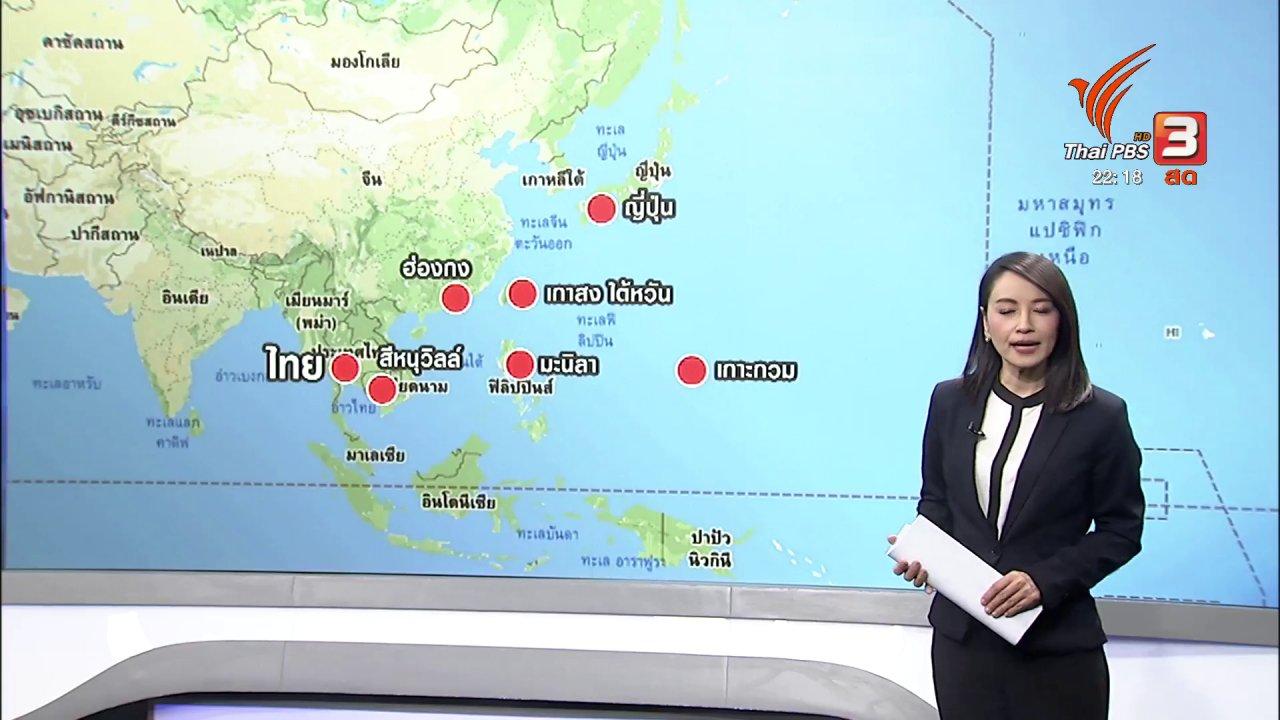 ที่นี่ Thai PBS - เรือเวสเตอร์ดัมเตรียมเทียบท่าสีหนุวิลล์