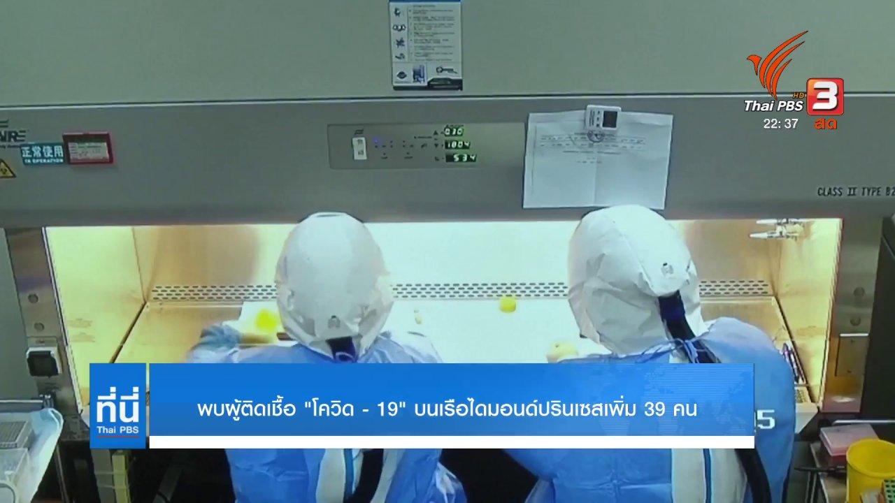 ที่นี่ Thai PBS - ผู้โดยสารเรือไดมอนด์ปรินเซส ติดเชื้อฯเพิ่ม 39 คน