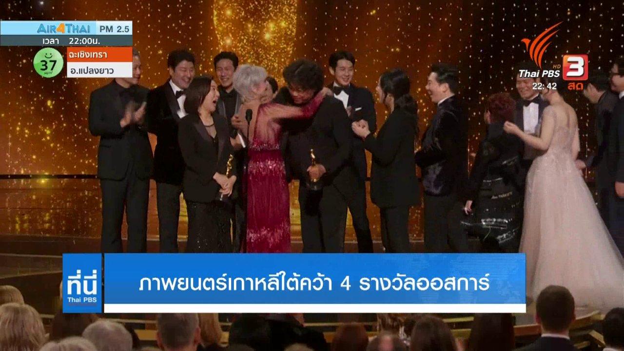 ที่นี่ Thai PBS - ผลรางวัลออสการ์ ปาราไซต์ ภาพยนตร์ยอดเยี่ยม