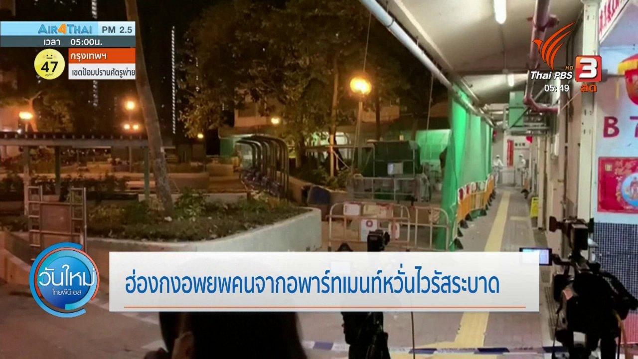วันใหม่  ไทยพีบีเอส - ฮ่องกงอพยพคนจากอพาร์ทเมนท์หวั่นไวรัสระบาด