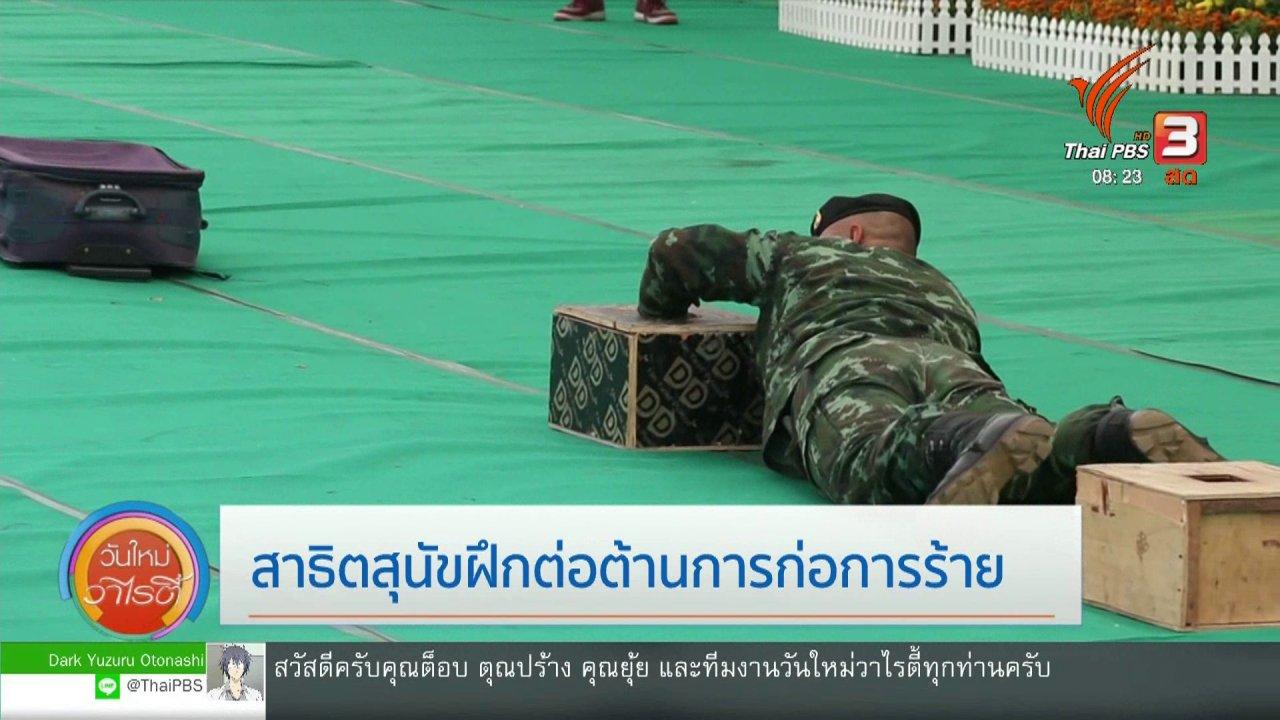 วันใหม่วาไรตี้ - จับตาข่าวเด่น : การแสดงความสามารถของสุนัขตำรวจและทหาร