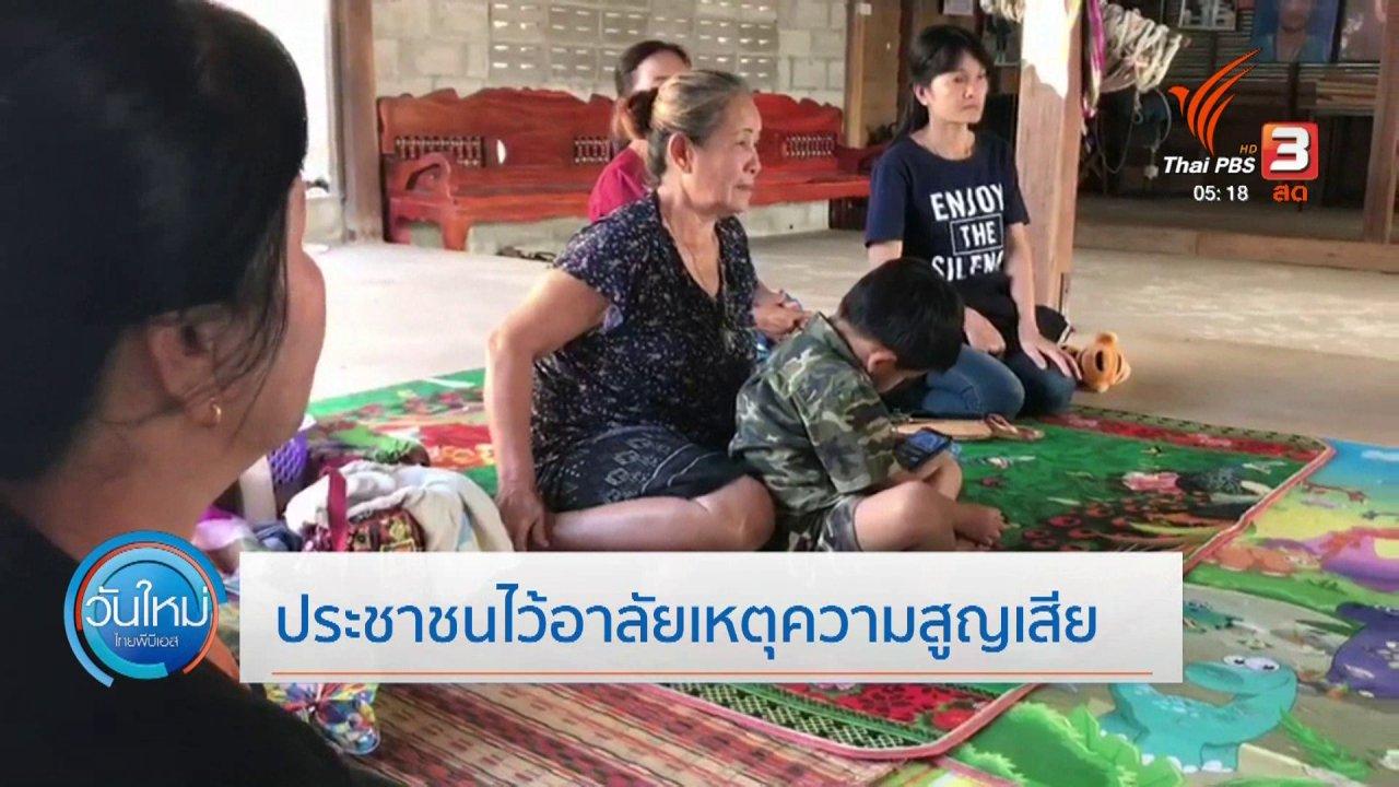 วันใหม่  ไทยพีบีเอส - ประชาชนไว้อาลัยเหตุความสูญเสีย