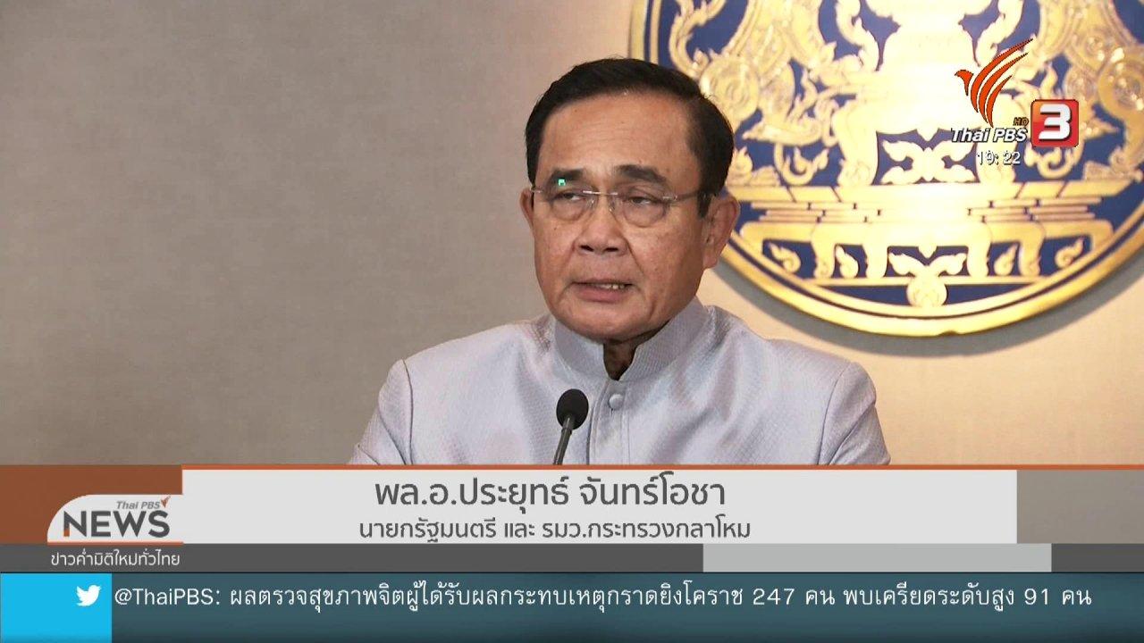 ข่าวค่ำ มิติใหม่ทั่วไทย - นายกฯ ห่วงพฤติกรรมเลียนแบบกราดยิง
