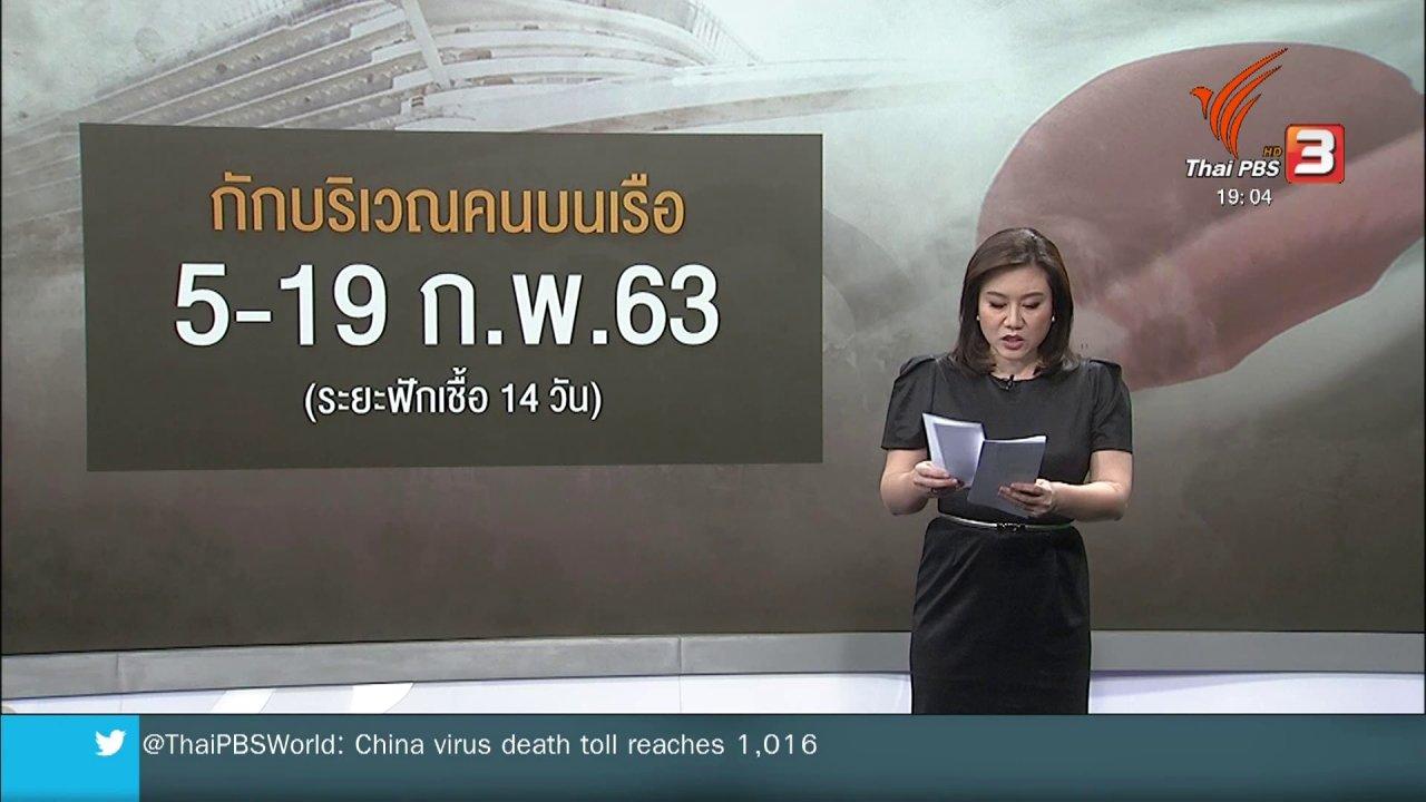 ข่าวค่ำ มิติใหม่ทั่วไทย - วิเคราะห์สถานการณ์ต่างประเทศ : ญี่ปุ่นเผชิญปัญหาเรือสำราญเป็นแหล่งแพร่เชื้อ
