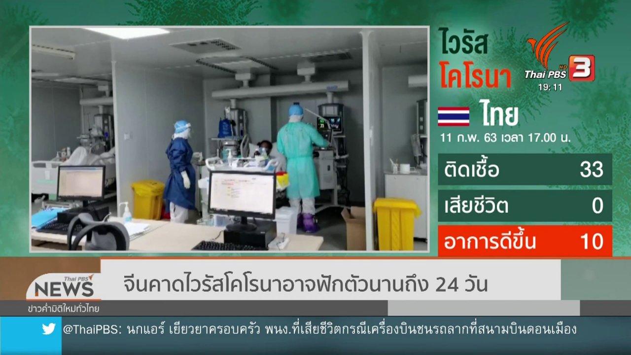 ข่าวค่ำ มิติใหม่ทั่วไทย - จีนคาดไวรัสโคโรนาอาจฟักตัวนานถึง 24 วัน